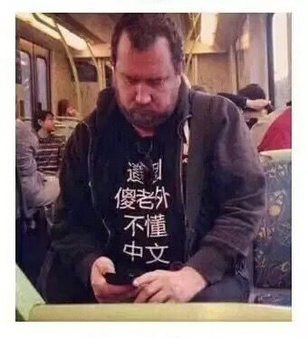 """""""This stupid laowai (foreigner) doesn't know Chinese."""" Obviously any foreigner wear it out does not know Chinese... (Image: Weibo.com)"""