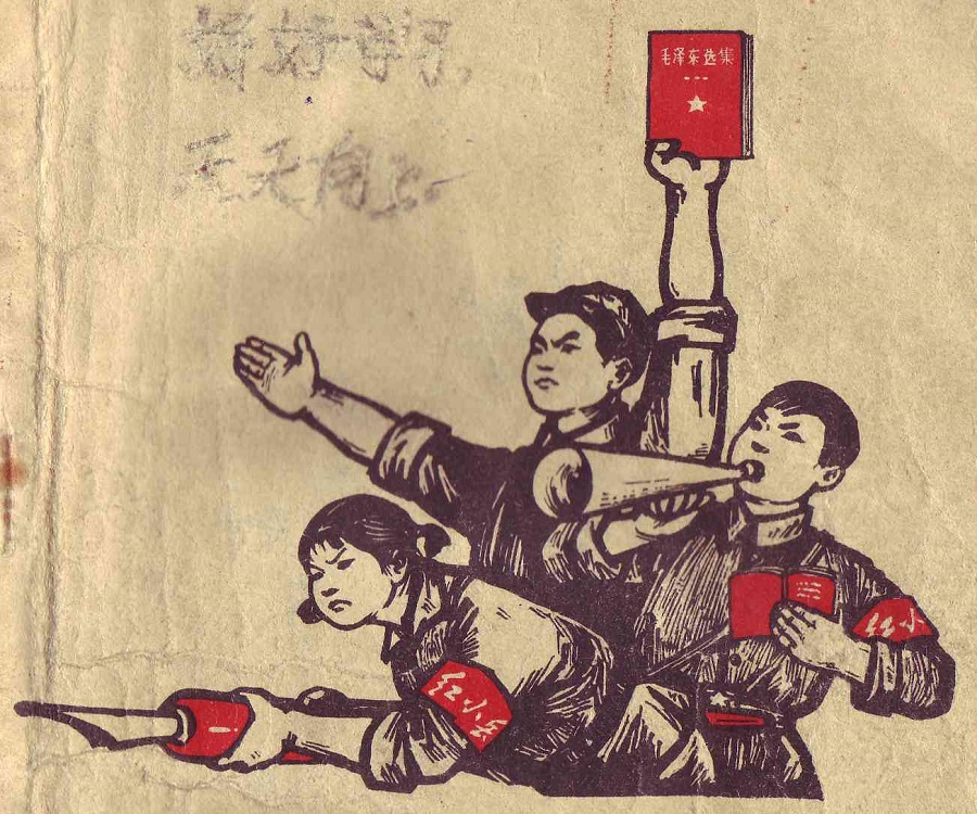 Red Guards with Quotations from Chairman Mao Tse-tung in hand (aka the Little Red Book) on the cover of an elementary school textbook from Guangxi 1971. (Image: Wikipedia Commons)