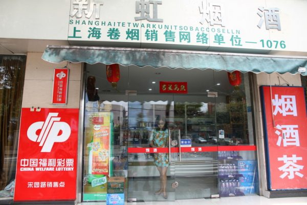 A China welfare lottery sign outside a convenience store in Shanghai. (Image: Ctny via wikimedia / CC BY-SA 3.0)
