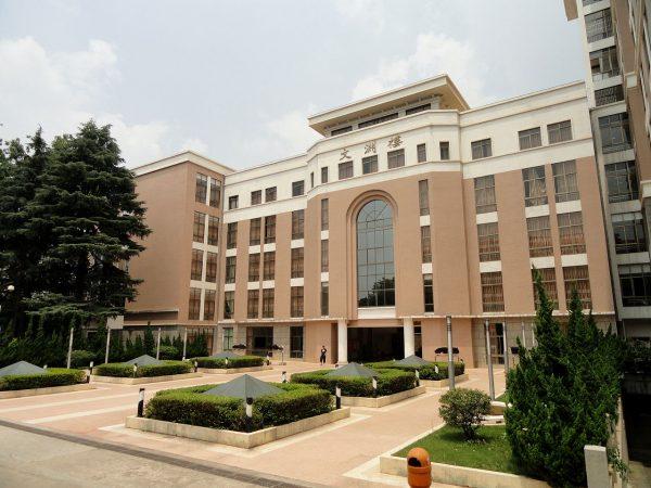 Yunnan University, Kunmin, China. Photo Credit: Daderot via Wikimedia Public Domain