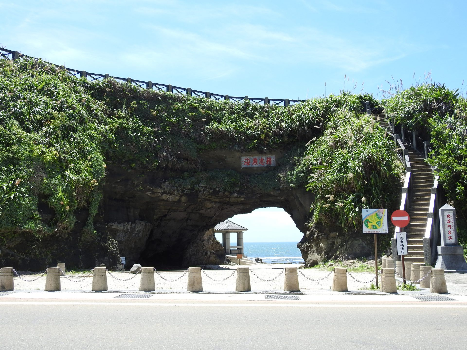Shimen Stone Arch (石門洞) is a natural formation regarded as the northern-most gate to Taiwan Island. (Image: Billy Shyu/ Vision Times)