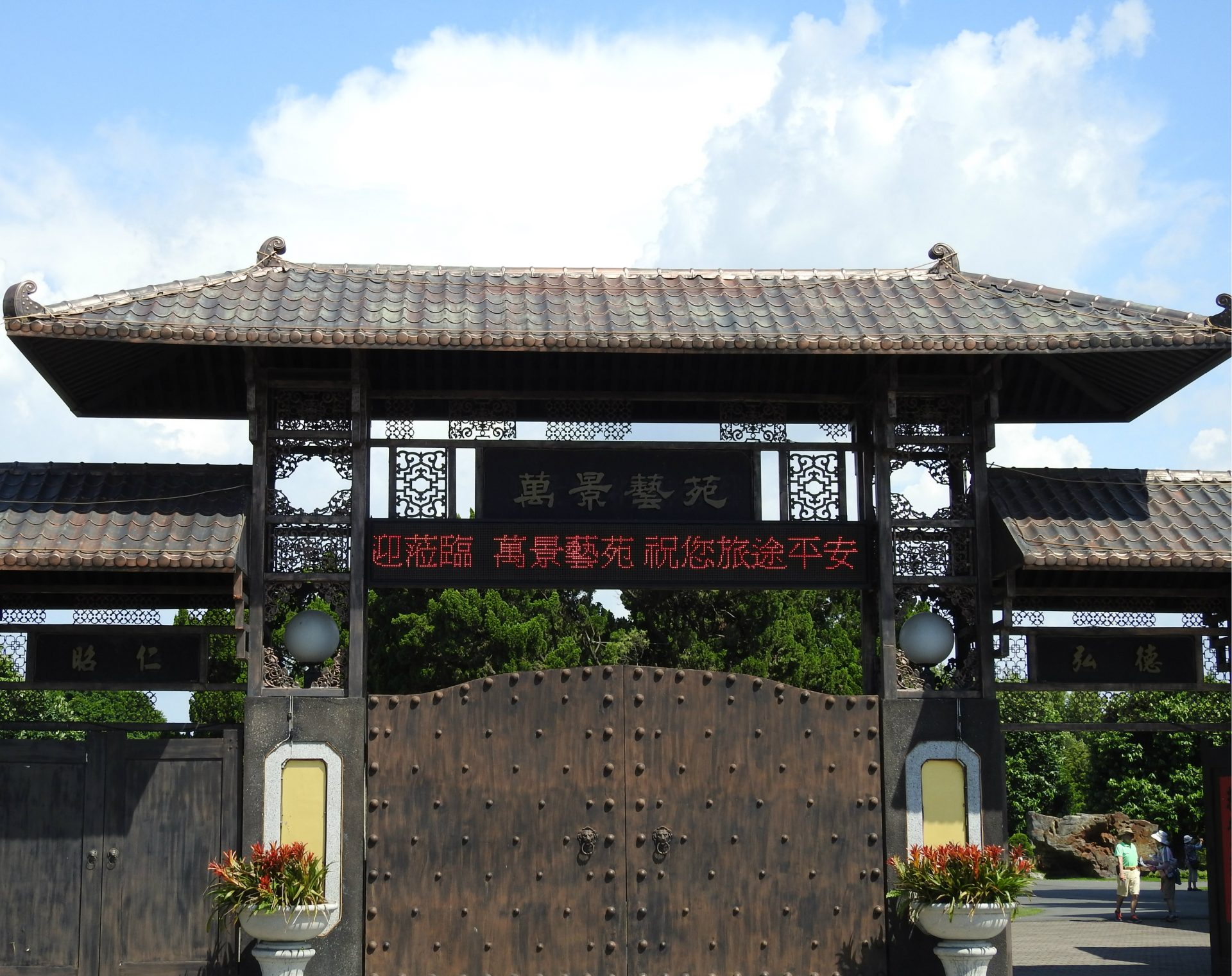 The entrance of Wann Ying Art Garden (萬景藝苑) at Changhua County in central Taiwan (Image: Billy Shyu/ Vision Times)