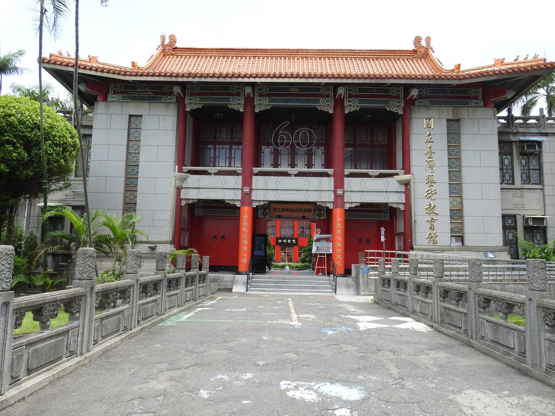 The building of National Taiwan Arts Education Center (Image: Billy Shyu/ Vision Times)