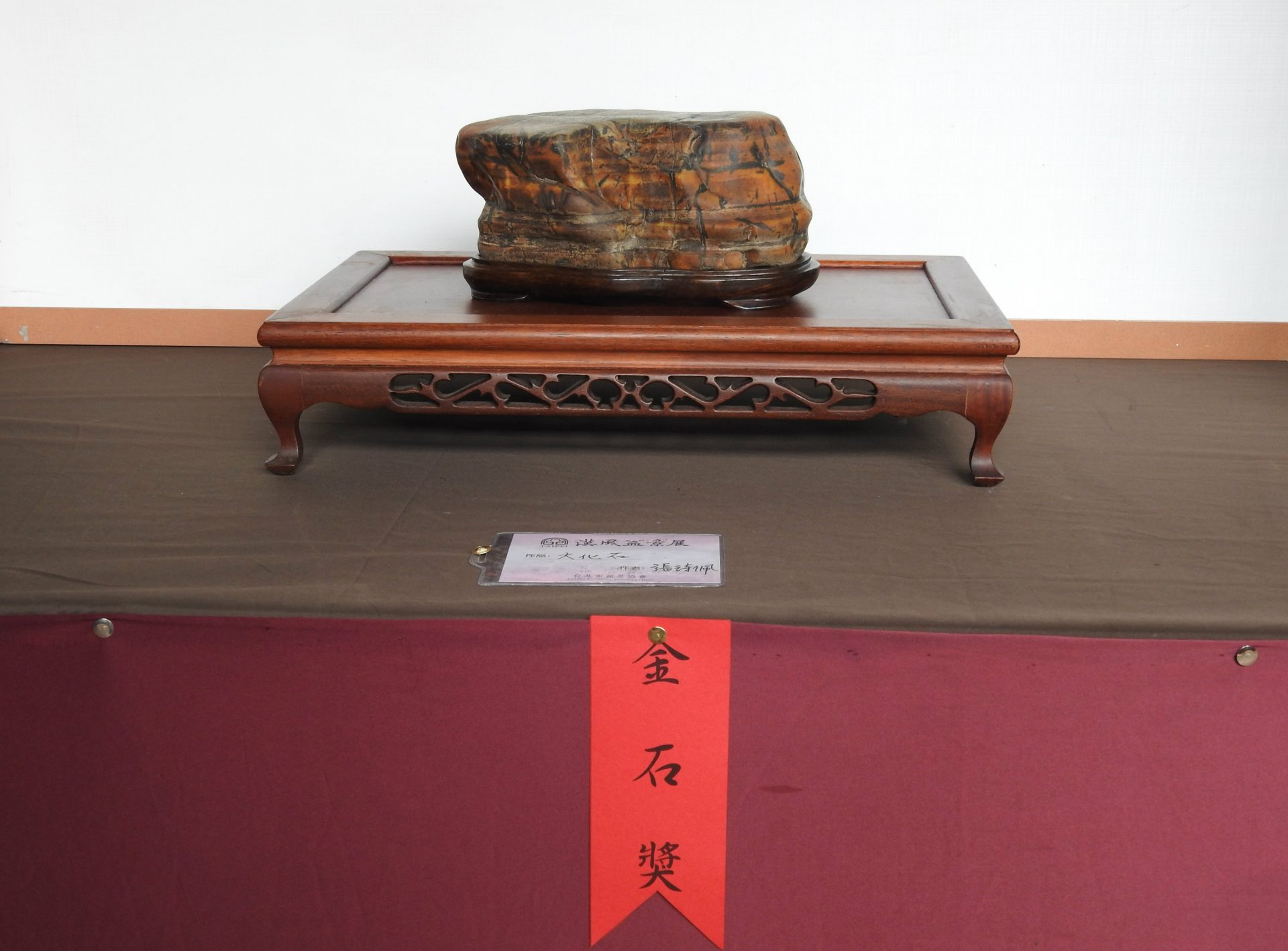 One of the gold award-winning stones at the 2017 Han Feng Bonsai Exposition (Image: Billy Shyu/ Vision Times)