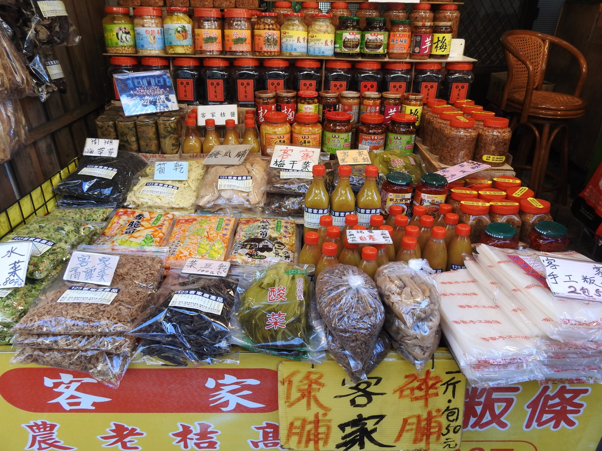 A shop selling a variety of Hakka delicacies in Neiwan (內灣) in Taiwan's Hsinchu County (Image: Billy Shyu/ Vision Times)