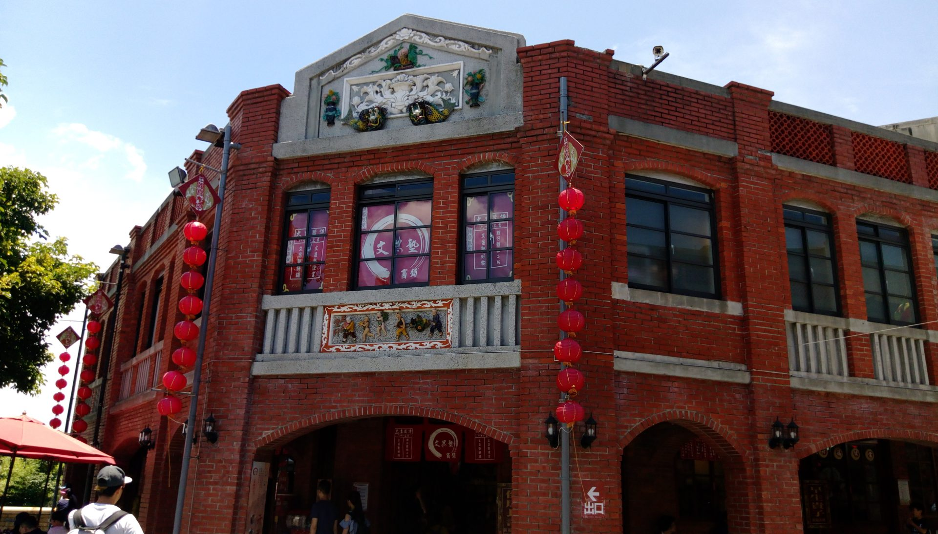 The modern red-brick buildings with traditional rooftop and red lanterns hanging over the narrow street in the National Center for Traditional Arts create an atmosphere that brings visitors back to an earlier time in Taiwan. (Image: Juliet Fu/ Vision Times)