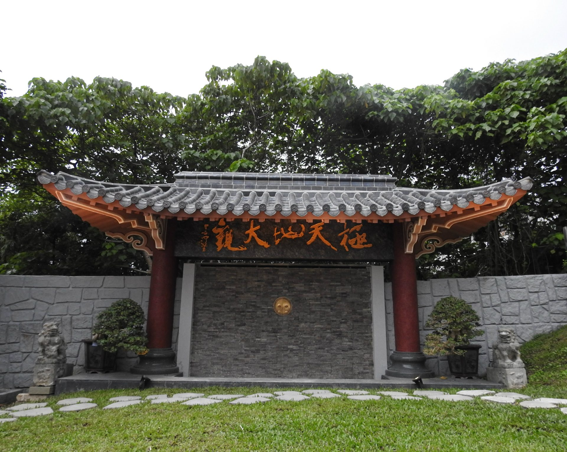 A Chinese temple-style structure bearing the characters of 極天地大觀 (Gather the grand sights of heaven and earth) at Amy Liang Bonsai Museum in Taipei, Taiwan (Image: Billy Shyu/ Vision Times)