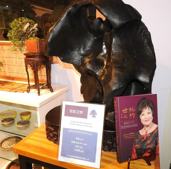 """The launch ceremony of Professor Amy Liang's new book, """"The Revelations of Bonsai— 50-Year Milestone of Amy Liang and Her Bonsai Journey (世紀之約--盆栽五十年)"""" was held on November 3, 2017 in Taipei, Taiwan. (Image: Billy Shyu/ Vision Times)"""