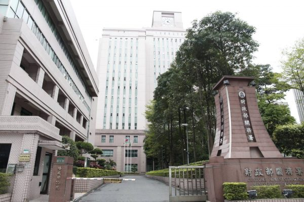 The Customs Building has a spacious and highroofted lounge on the ground floor, and is adjacent to a small garden in downtown Taipei, Taiwan. (Image: Courtesy of the Customs Administration, Ministry of Finance, Taiwan)