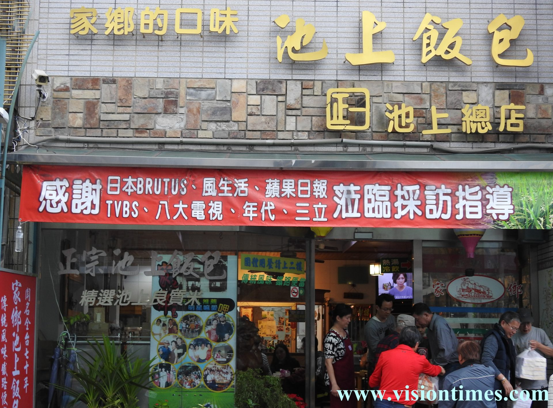 A famous Shihshang wooden lunch box chain store has a history of 70 years. Image: Billy Shyu / Vision Times)