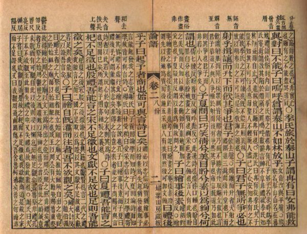 The Analects of Confucius is a collection of ideas attributed to the Chinese philosopher Confucius and his contemporaries. (Image: Public domain)