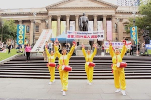 Traditional Chinese Waist-drummers perform at the Quit CCP Rally in Melbourne. Photo by Tina Wang.