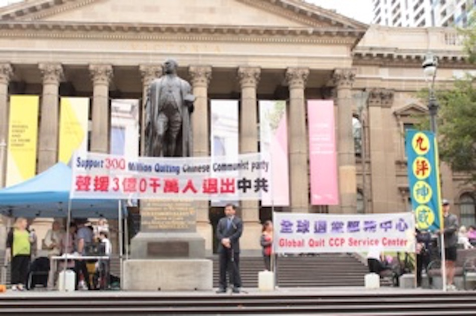 Banner displayed out the front of Melbourne State library for the Quit CCP Rally reads: Support 300 million Quiting Chinese Communist Party and second banner Global Quit CCP Center. You can find internet link to Global Quit CCP Center at https://greatnonprofits.org/org/global-service-center-for-quitting-the-ccp Photo by Tina Wang
