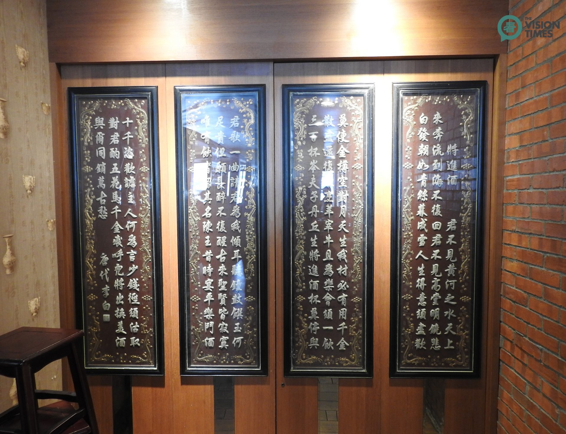 """A popular poem titled """"Bring in the Wine"""" written by famous Tang Dynasty poet Li Bai (李白) is hung on the wall of the restaurant. (Image: Billy Shyu / Vision Times)"""