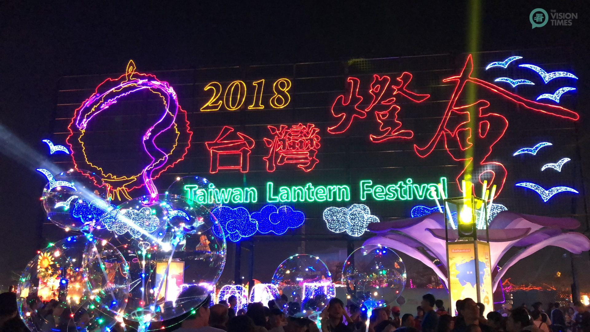 The 2018 Taiwan Lantern Festival aims to bring together tourism, technology, culture and art to showcase Chiayi County's renewed traditions and creativity. (Image: Billy Shyu / Vision Times)