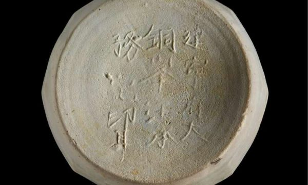 This is a ceramic box base from the Java Sea Shipwreck, with a Chinese inscription that mentions a place, Jianning Fu, that dates from AD 1162 to 1278. (Image: (c) The Field Museum, cat. no. 344404. Photographer Gedi Jakovickas)