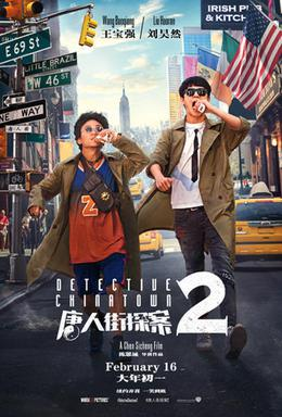 It was the Chinese-made movies such as Detective Chinatown 2 that really won the big bucks. (Image: wikimedia / CC0 1.0)