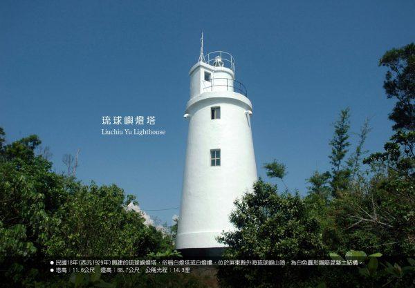 The beautiful Liuchiu Yu Lighthouse was established in 1929. (Image: Maritime and Port Bureau, Ministry of Transportation and Communications, Taiwan)