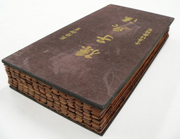 A bamboo copy of The Art of War. (Image: via flickr vlasta2 CC BY 2.0 )