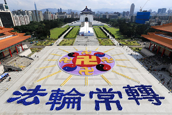 6300 Falun Gong practitioners participate in the Character-and-image-formation at the Democracy Square Chiang Kai-Shek Memorial Hall. (Image: Epoch Times)