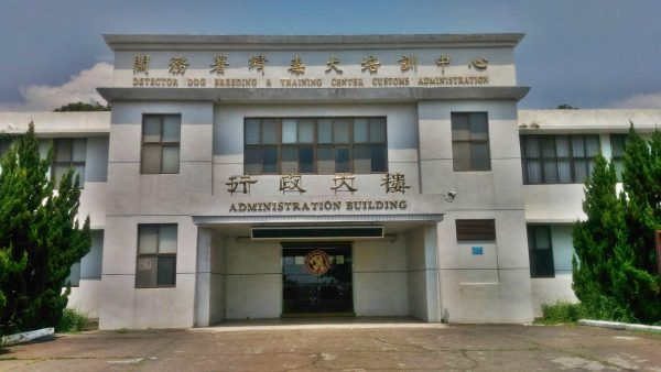 Taiwan Customs Detector Dog Breeding and Training Center located in Taichung City. (Image: Customs Administration)
