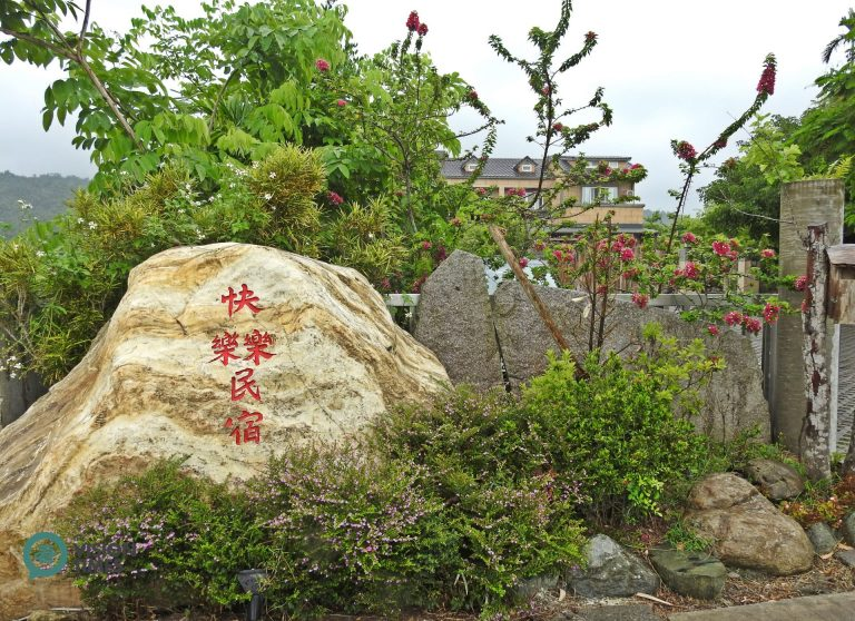 The giant landmark of Happy Guesthouse (快樂樂民宿). (Image: Billy Shyu / Nspirement)
