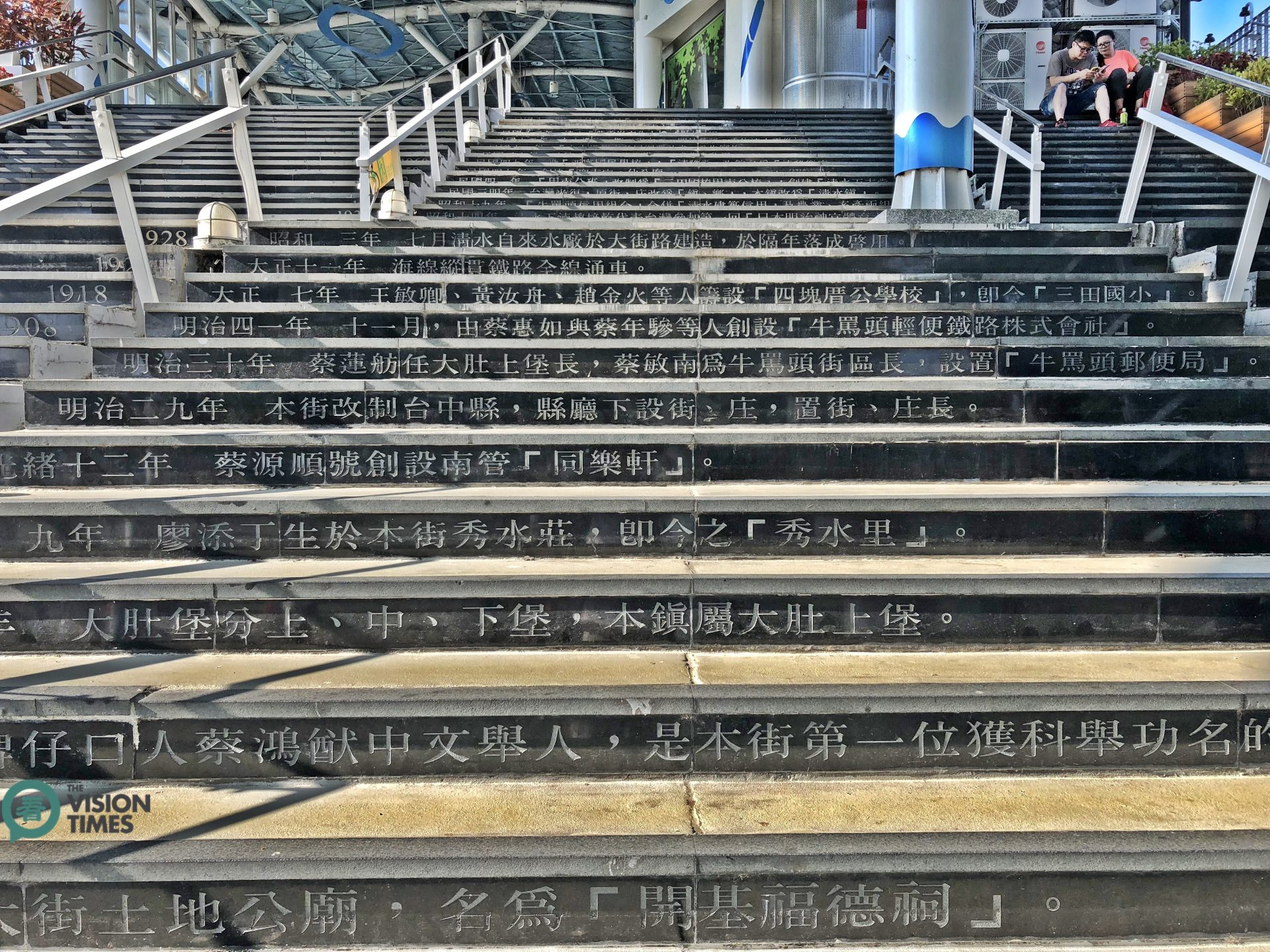 """""""The Stairs of History"""" in Qingshui Service Area, on which major historical events of Qingshui are inscribed. (Image: Billy Shyu / Vision Times)"""