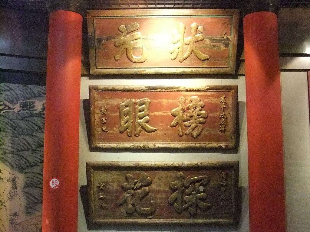 1024px-Quanzhou_Museum_-_imperial_exam_winner_boards_-_DSCF8225