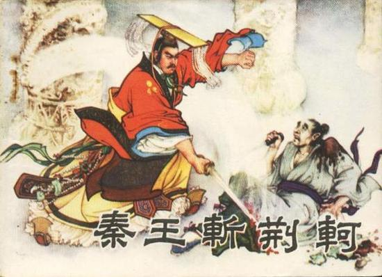 Jing Ke failed in his attempt to assassinate the king of Qin, and was slain in the process.