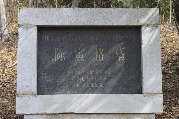 Memorial Tomb of Chen Yinke (Image Credit: By User:Zhangzhugang [CC BY-SA 3.0 or GFDL], from Wikimedia Commons)