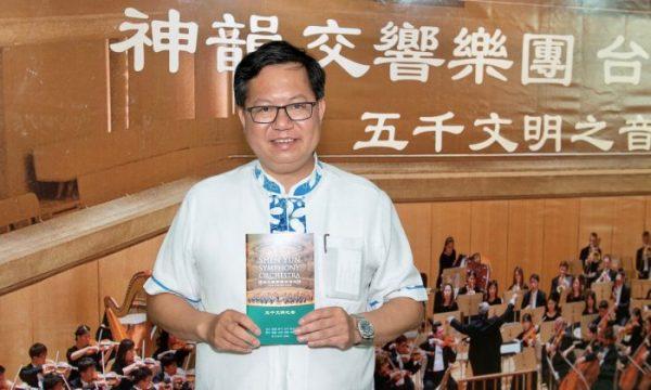 Taoyuan City Mayor Cheng Wen-tsan attended Shen Yun Symphony Orchestra's performance in Taoyuan, Taiwan, on Sept. 22, 2018. (Image: Wang Ren-jun / The Epoch Times)