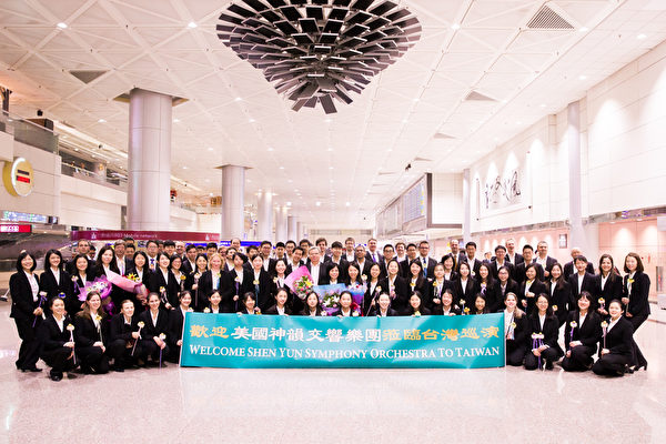 About 100 fans welcome Shen Yun Symphony Orchestra at the Taoyuan International Airport in Taoyuan, Taiwan, on Sept. 12, 2018. (Image: Chen Bozhou / The Epoch Times)