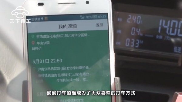 The drivers are reportedly using several illegal apps that increase the fares arbitrarily and even allow other drivers to intercept ride requests. (Image: Screen Shot/ Youtube)
