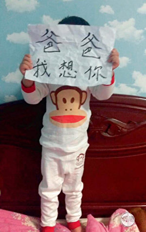 Their son, Wang Guangwei, was banned from attending a kindergarten in Beijing. (Image: The Epoch Times)