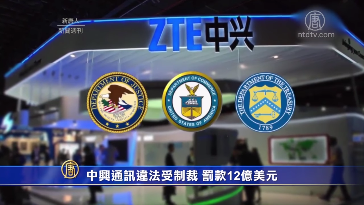 ZTE was banned from conducting operations in the United States after it was found that the firm had broken U.S. sanctions against North Korea and Iran while also having engaged in dubious business practices. (Image: