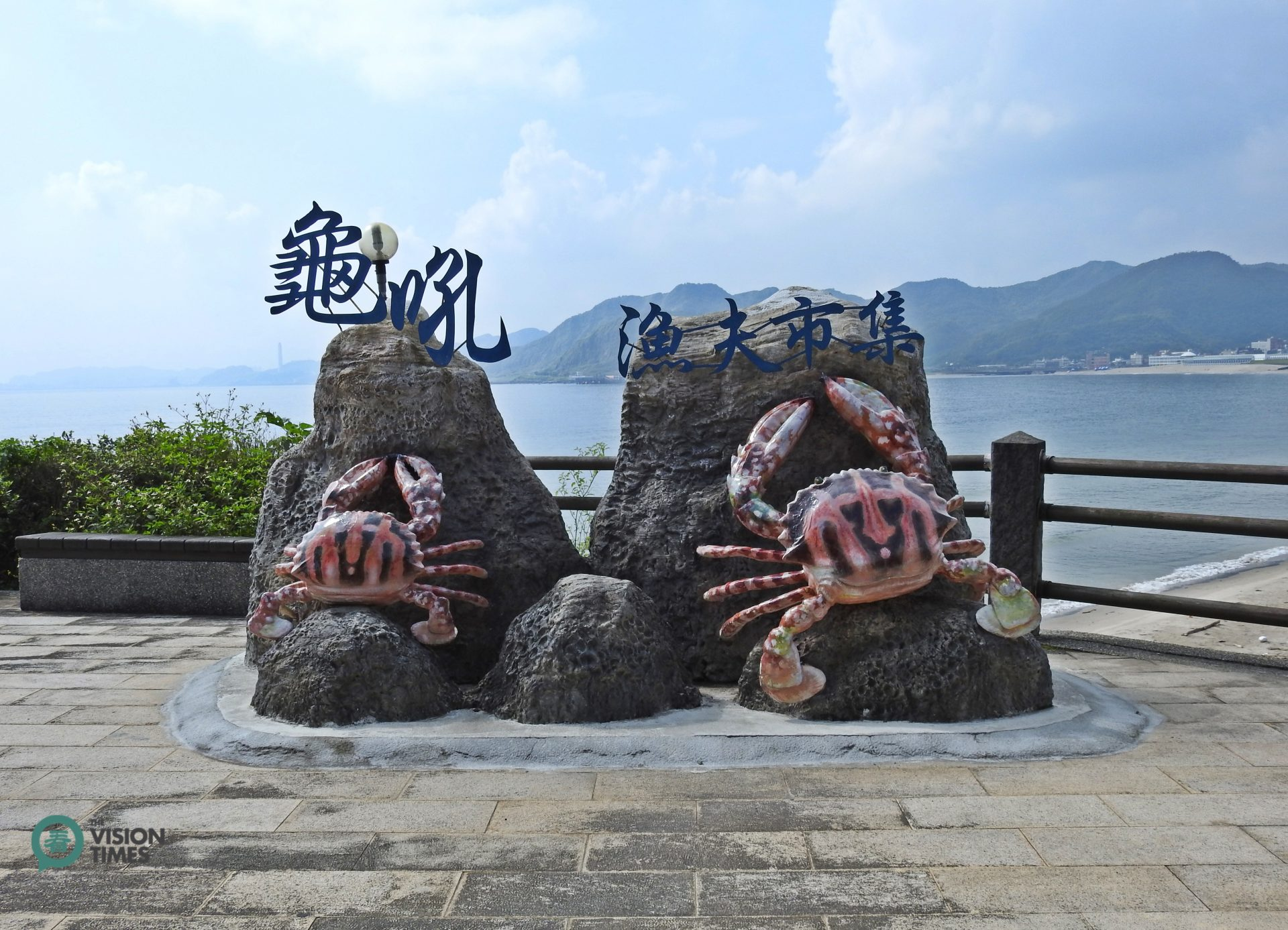 The Wanli Crab Theme Park and the Guihou Fishermen Market are close to each other. (Image: Billy Shyu / Vision Times)