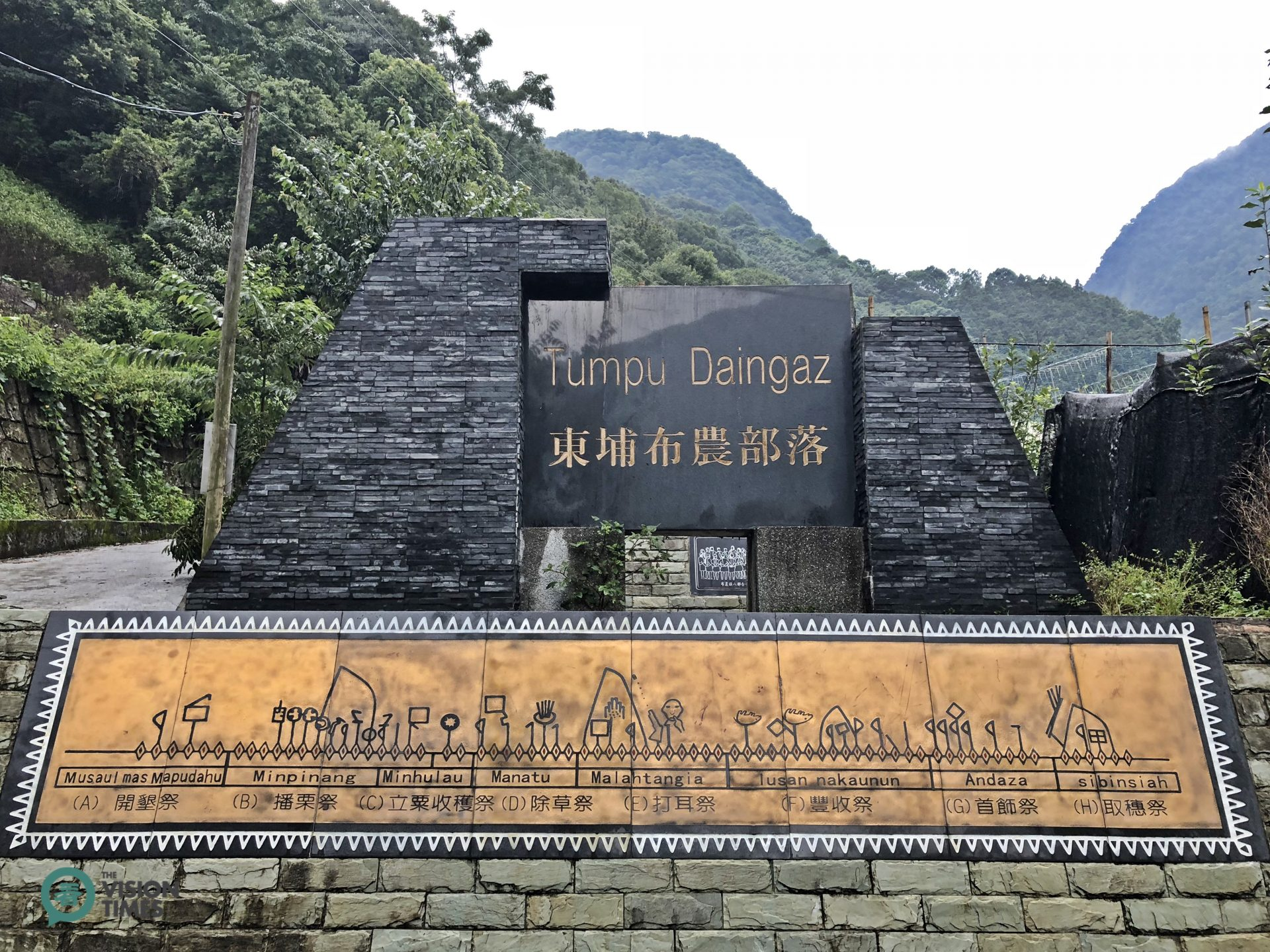 Dongpu is a famous Bunun tribe with superb hot springs and mountain sceneries. (Image: Julia Fu / Vision Times)