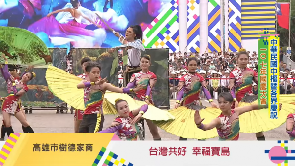 A group of students from a senior high in Kaohsiung City perform in front of the Presidential Office Building. (Image: Screenshot of a video provided by the Presidential Office)