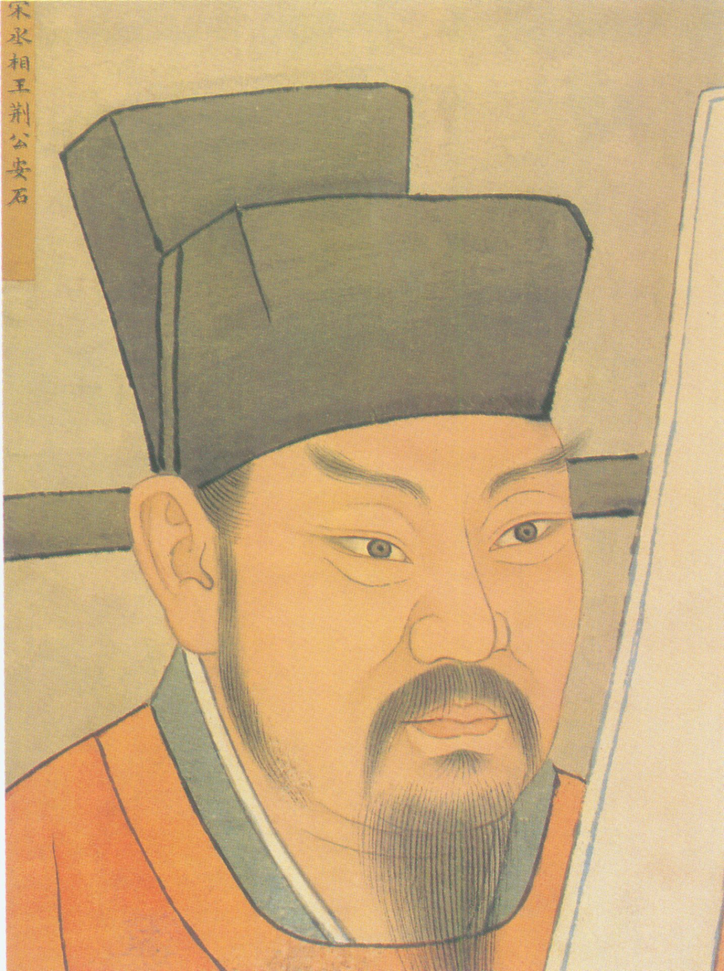 """Wang Anshi (1021-1086) was a Chinese economist, statesman, chancellor and poet of the Song Dynasty who attempted major and controversial socioeconomic reforms known as the """"New Policies"""". (Image: wikimedia / CC0 1.0)"""