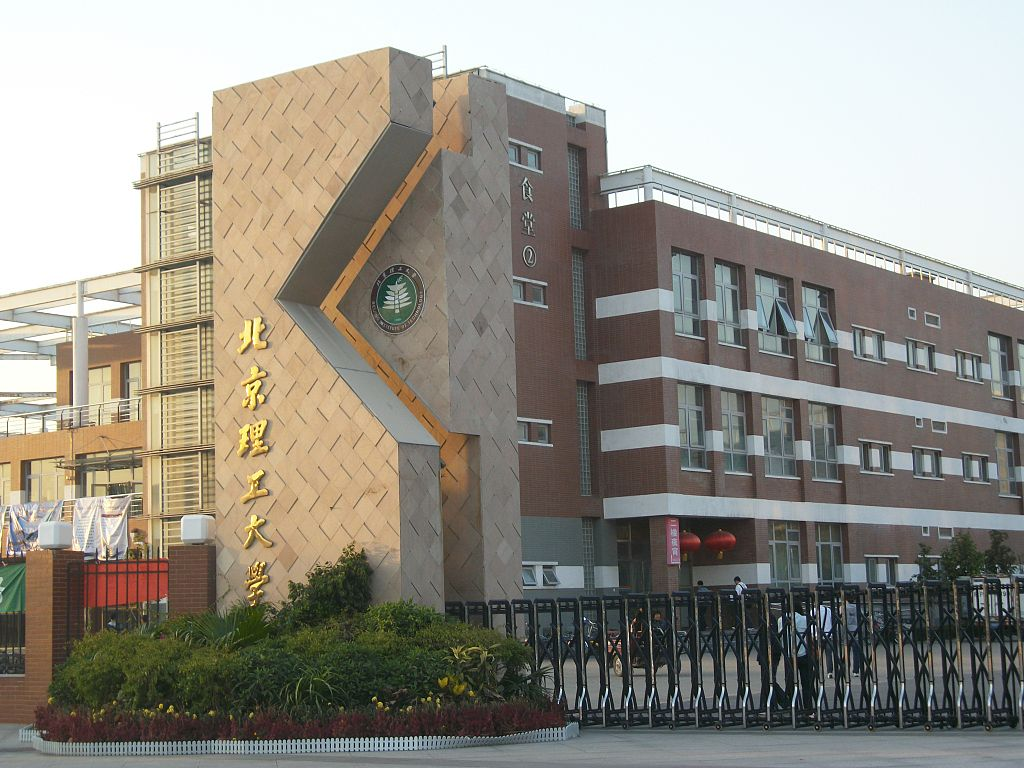 1024px-BIT_Liangxiang_campus_gate