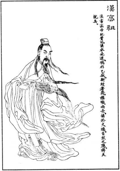 Liu Bang, in an illustration by Qing dynasty artist Shangguan Zhou. (Image: wikimedia / CC0 1.0)
