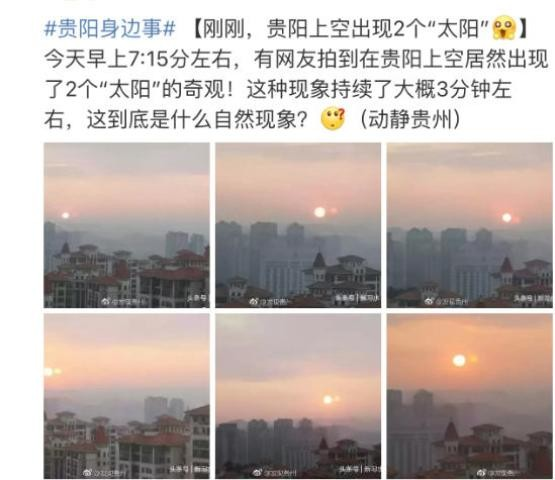 On the morning of October 27th, Chinese netizens posted photos on social media of what appeared over the city of Guiyang. (Image: NTDTV)