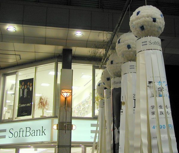 1024px-Softbank_in_Sendai_&_the_decorations_of_Sendai_Star_Festival