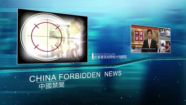 New Tang Dynasty (NTD)Television 0-45 screenshot