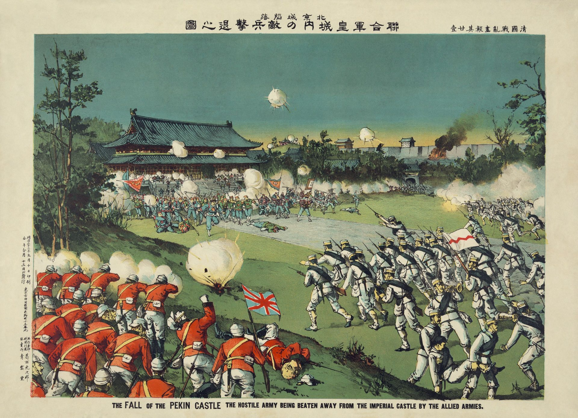 """""""The Fall of the Peking Castle"""" from September 1900. British and Japanese soldiers assaulting Chinese troops. (Image Credit: Torajirō Kasai [Public domain], via Wikimedia Commons)"""