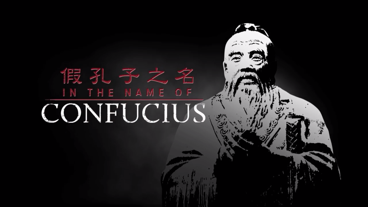In the Name of Confucius Official Trailer 1-55 screenshot