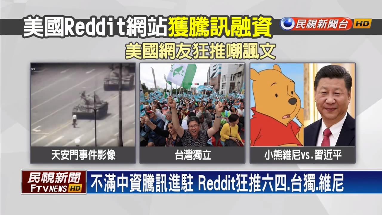 不滿中資騰訊進駐 Reddit狂推六四、台獨(維尼-民視新聞 1-16 screenshot
