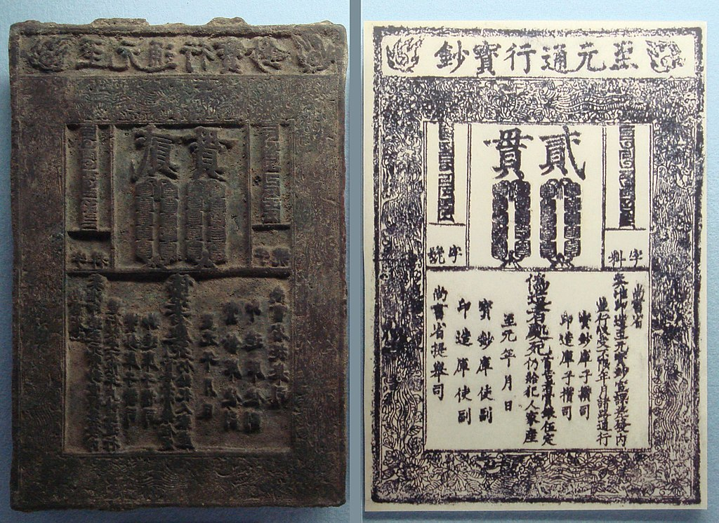 Ancient Chinese Printing block (left) and a print with ink from it (right)