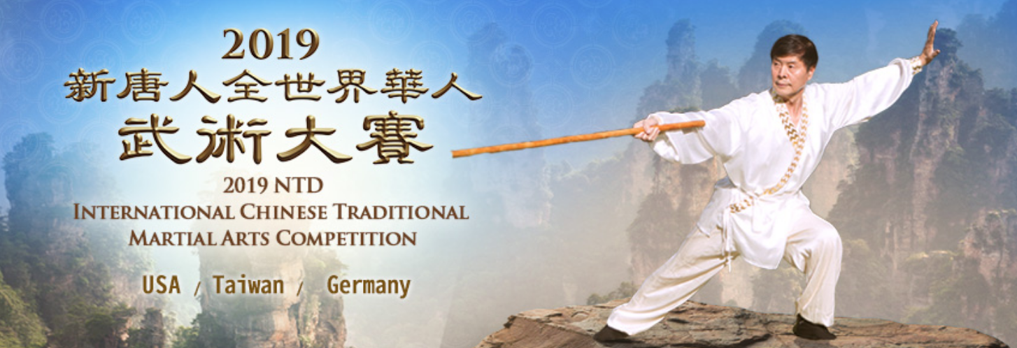 The 2019 World Chinese Martial Arts Competition is a global martial arts event which aims to pass on and promote the essence of traditional Chinese martial arts. (Image: NTDTV)