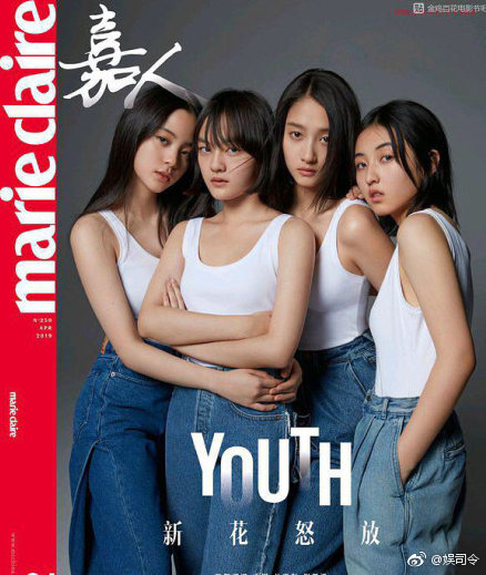 The Youth magazine cover showing Ouyang Nana with mainland Chinese celebrities. (Image: via Sina Weibo)